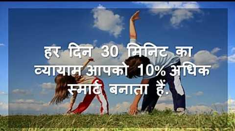 कमलापुर की मस्ती - हर दिन 30 मिनिट का व्यायाम आपको 10 % अधिक ' स्मार्ट बनाता है । - ShareChat