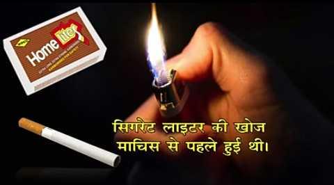 कमलापुर की मस्ती - Home liter सिगरेट लाइटर की खोज माचिस से पहले हुई थी । - ShareChat