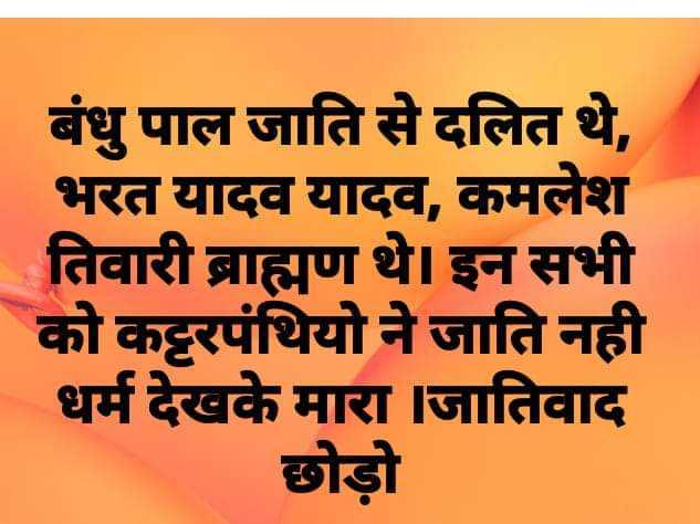 🕯कमलेश को इंसाफ - बंधु पाल जाति से दलित थे , भरत यादव यादव , कमलेश तिवारी ब्राह्मण थे । इन सभी को कट्टरपंथियो ने जाति नही धर्म देखके मारा । जातिवाद छोड़ो - ShareChat