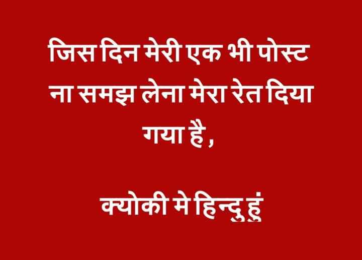 🕯कमलेश को इंसाफ - जिस दिन मेरी एक भी पोस्ट ना समझ लेना मेरा रेत दिया गया है , क्योकी मे हिन्दु हुं - ShareChat