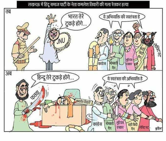 🕯कमलेश को इंसाफ - लखनऊ में हिंदू समाज पार्टी के नेता कमलेश तिवारी की गला रेतकर हत्या MIM ये अभिव्यक्ति की स्वतंत्रता है ) भारत तेरे म . टुकड़े होंगे . . ) लाफ्टस्ट पित्रकार कांग्रेस मोमबती । गैंग अब । ( हिन्दू तेरे टुकड़े होंगे . . ) ये स्वतंत्रता की अभिव्यक्ति है ) Vo MON तिवा D कमलेश तिवारी कांग्रेस मोमबत्ती तुटियस बिडी बिदी पत्रकार गैंग लेफ्टिस्ट - कुरीला गंग - ShareChat