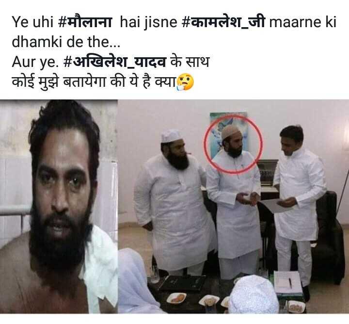 🕯कमलेश को इंसाफ - Ye uhi # मौलाना hai jisne # कामलेश _ जी maarne ki dhamki de the . . . _ _ _ Aur ye . # अखिलेश यादव के साथ कोई मुझे बतायेगा की ये है क्या । - ShareChat