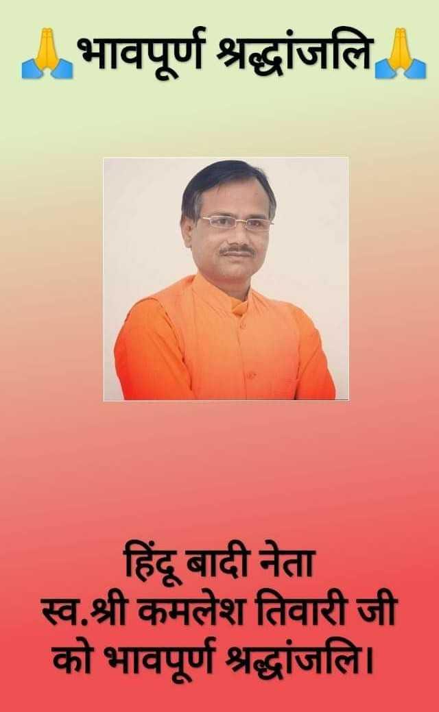 🕯कमलेश तिवारी - भावपूर्ण श्रद्धांजलि हिंदू बादी नेता स्व . श्री कमलेश तिवारी जी को भावपूर्ण श्रद्धांजलि । - ShareChat