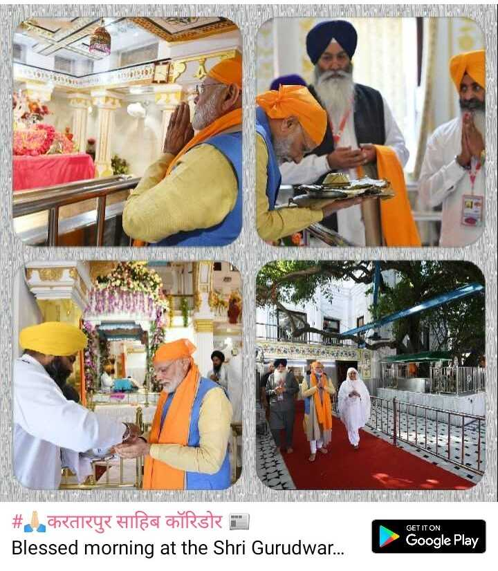 🙏🏻करतारपुर साहिब कॉरिडोर 📰 - WA ILLE VER ESTA GET IT ON # charye hile ChiRST I Blessed morning at the Shri Gurudwar . . . Google Play - ShareChat