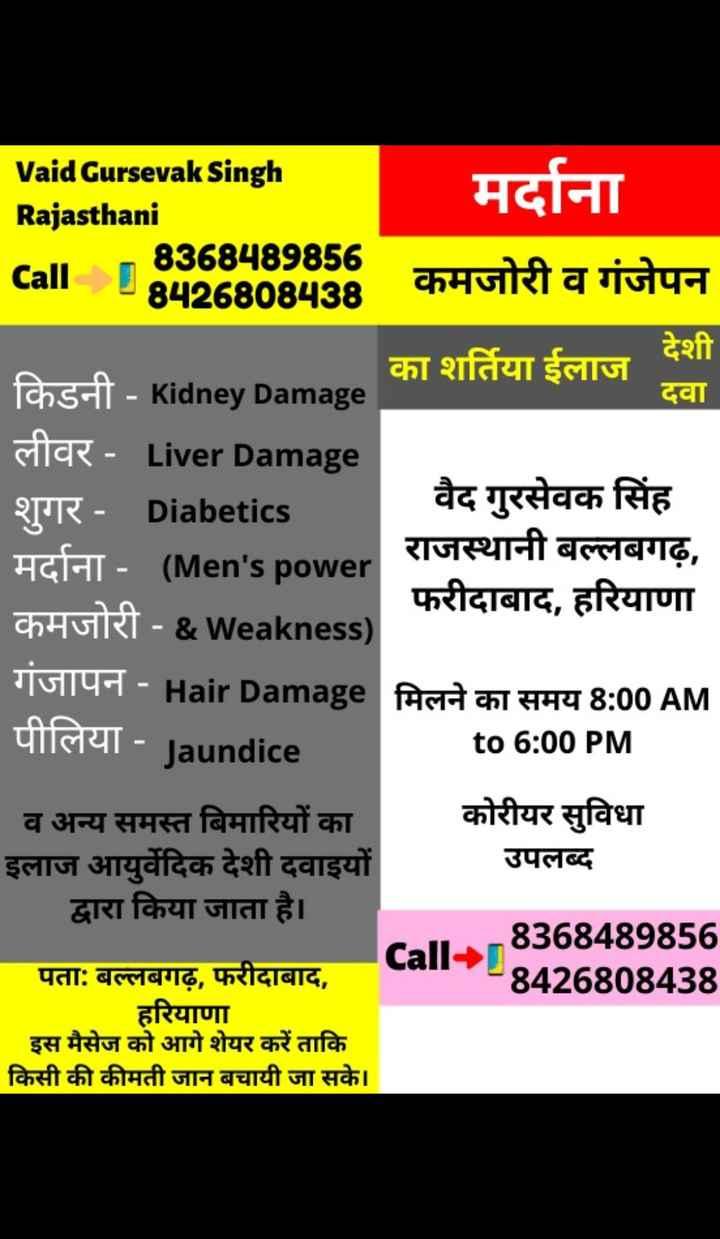 🙏🏻करतारपुर साहिब कॉरिडोर 📰 - Vaid Gursevak Singh मर्दाना Rajasthani 8368489856 Call 18426808438 कमजोरी व गंजेपन देशी का शर्तिया ईलाज fonsoft - Kidney Damage दवा लीवर - Liver Damage शुगर - Diabetics वैद गुरसेवक सिंह मर्दाना - ( Men ' s power राजस्थानी बल्लबगढ़ , फरीदाबाद , हरियाणा कमजोरी - & Weakness ) जापन - Hair Damage मिलने का समय 8 : 00 AM पीलिया - Jaundice to 6 : 00 PM व अन्य समस्त बिमारियों का कोरीयर सुविधा इलाज आयुर्वेदिक देशी दवाइयों उपलब्द द्वारा किया जाता है । 8368489856 पता : बल्लबगढ़ , फरीदाबाद , 8426808438 हरियाणा इस मैसेज को आगे शेयर करें ताकि किसी की कीमती जान बचायी जा सके । - ShareChat