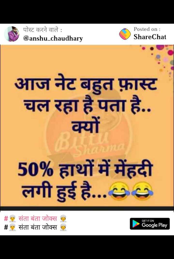🌕 करवाचौथ का चाँद - पोस्ट करने वाले : @ anshu _ chaudhary Posted on : ShareChat NOW आज नेट बहुत फ़ास्ट चल रहा है पता है . . क्यों 50 % हाथों में मेंहदी लगी हुई है . . . 90 GET IT ON # संता बंता जोक्स छ # संता बंता जोक्स छ Google Play - ShareChat