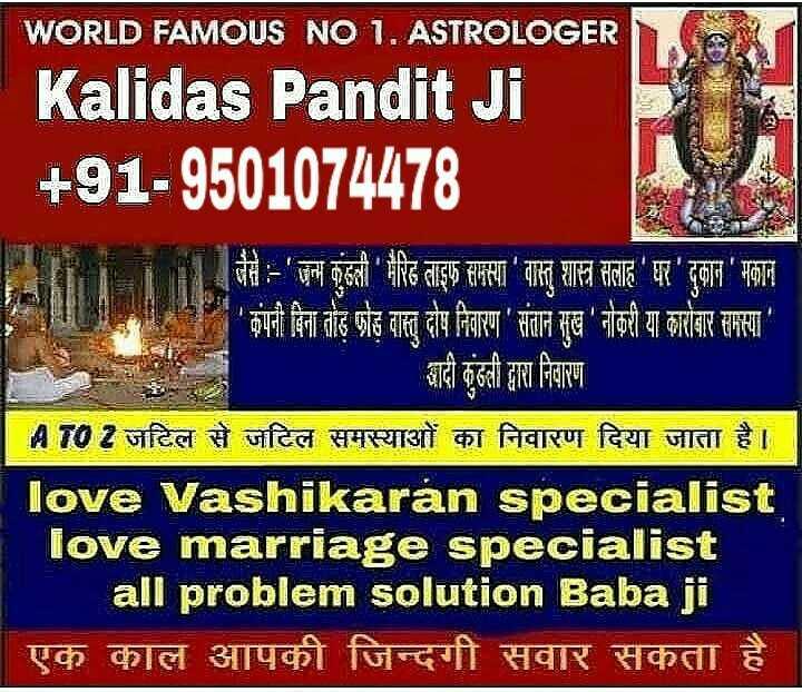 🌕 करवाचौथ का चाँद - WORLD FAMOUS NO 1 . ASTROLOGER Kalidas Pandit Ji + 91 - 9501074478 जैसे : - ' छन्म कुंडली मैरिड लाइफ समस्या वास्तु शास्त्र सलाह ' घर दुकान मकान । कंपनी विना तोड़ फोड़ वास्तु दोष निवारण संतान सुख ' नोकरी या कारोबार समस्या । आदी कुंडली द्वारा निवारण ATO 2 जटिल से जटिल समस्याओं का निवारण दिया जाता है । love Vashikaran specialist love marriage specialist all problem solution Baba ji एक काल आपकी जिन्दगी सवार सकता है - ShareChat