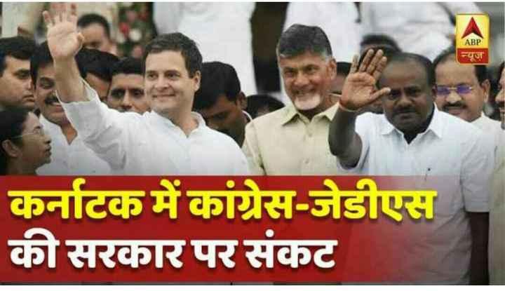 📰कर्नाटक: कांग्रेस का ड्रामा - ABP कर्नाटक में कांग्रेस - जेडीएस की सरकार पर संकट - ShareChat