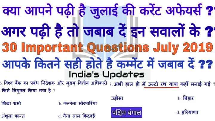 📰कर्नाटक: येदियुरप्पा का सपथ ग्रहण - क्या आपने पढ़ी है जुलाई की करेंट अफेयर्स ? अगर पढ़ी है तो जबाब दें इन सवालों के ? 30 Important Questions July 2019 आपके कितने सही होते है कमेंट में जबाब दें ? ? India ' s Updates 5 . विश्व बैंक का प्रबंध निदेशक और मुख्य वित्तीय अधिकारी 3 . अभी हाल ही में उल्टो रथ यात्रा कहाँ मनाई गई ? किसे नियुक्त किया गया है ? उड़ीसा b . बिहार शिखा शर्मा b . कल्पना मोरपारिया पश्चिम बंगाल अंशुला कान्त d . हरियाणा d . नैना लाल किदवई - ShareChat