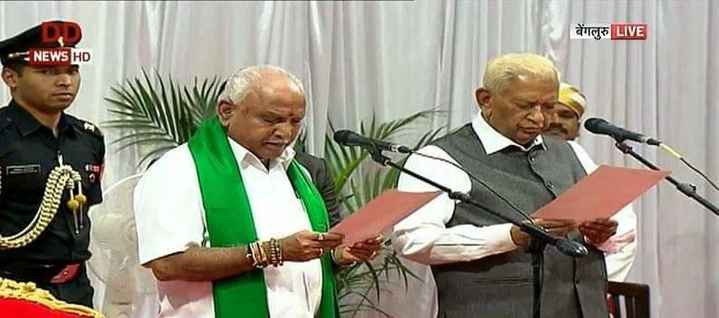 📰कर्नाटक: येदियुरप्पा का सपथ ग्रहण - बेंगलुरु LIVE NEWS HD - ShareChat