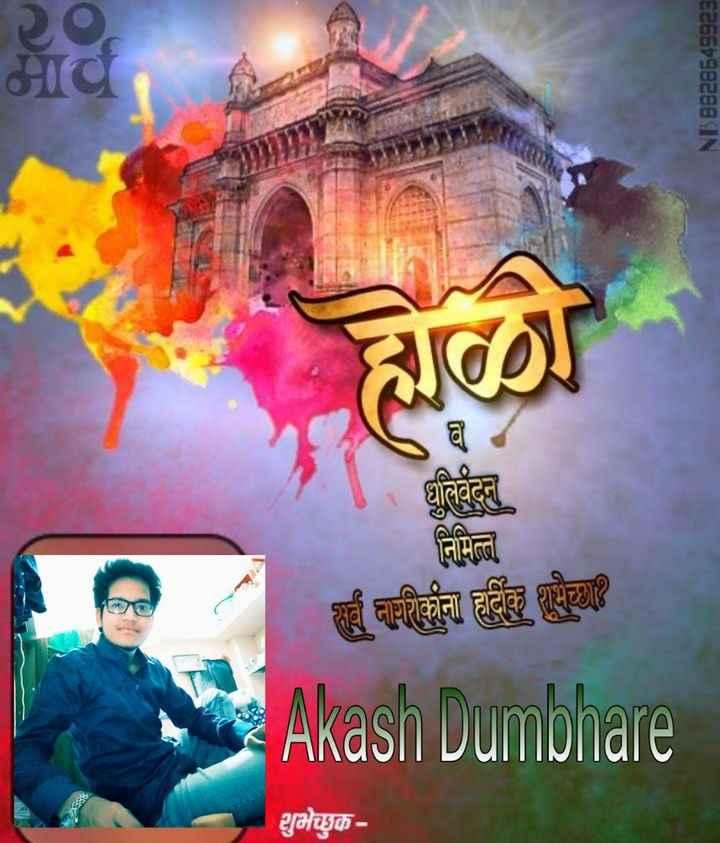 🤡कलरफुल सेल्फी - NE98295429 2 ) [ 0 | धृतिवेदन निमित्त का दाहिना हुदैछ सुच्छा Akash Dumbhare शुभेच्छुक - ShareChat