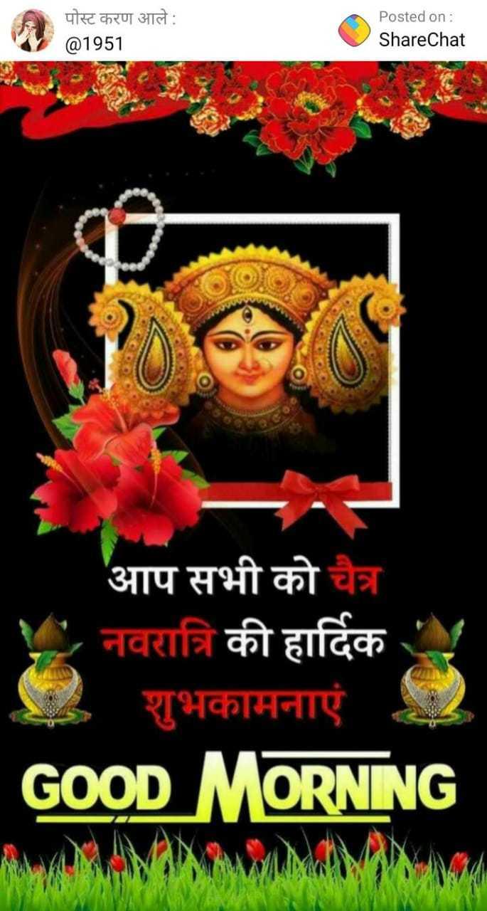 कल से नवरात्रि - पोस्ट करण आले : @ 1951 Posted on : ShareChat ' आप सभी को चैत्र नवरात्रि की हार्दिक शुभकामनाएं । GOOD MORNING - ShareChat