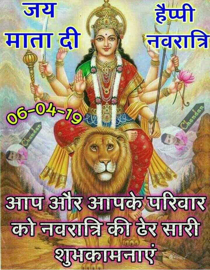 कल से नवरात्रि - जय माता दी । हैप्पी नवरात्रि & @ 206 । 06 - 02 आप और आपके परिवार को नवरात्रि की ढेर सारी शुभकामनाएं । - ShareChat