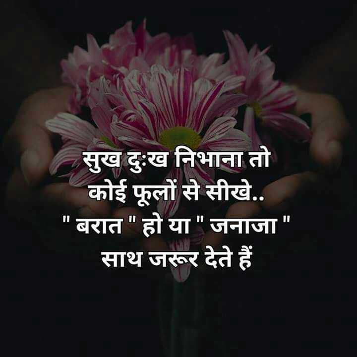 📝कविता / शायरी/ चारोळी - सुख दुःख निभाना तो कोई फूलों से सीखे . . बरात हो या जनाजा साथ जरूर देते हैं - ShareChat