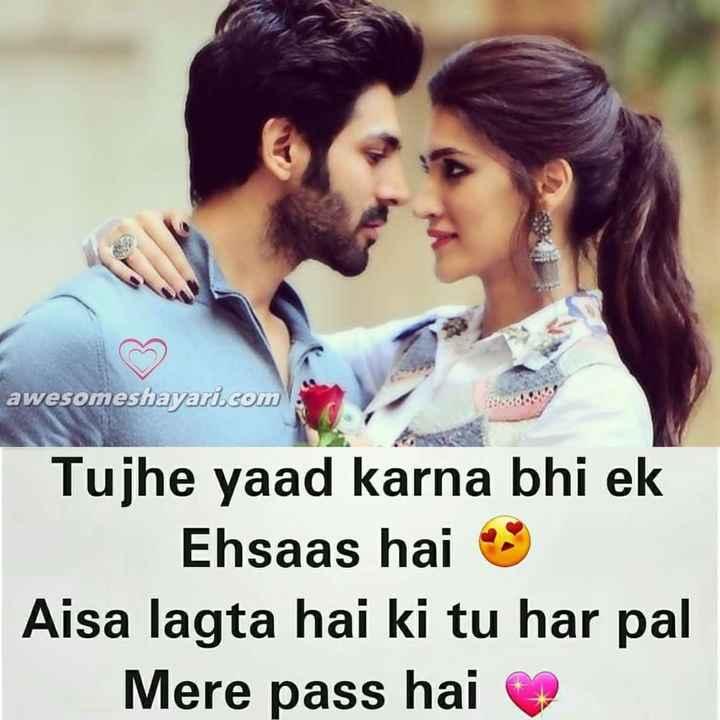 📝कविता / शायरी/ चारोळी - awesomeshayari . com Tujhe yaad karna bhi ek Ehsaas hai Aisa lagta hai ki tu har pal Mere pass hai - ShareChat