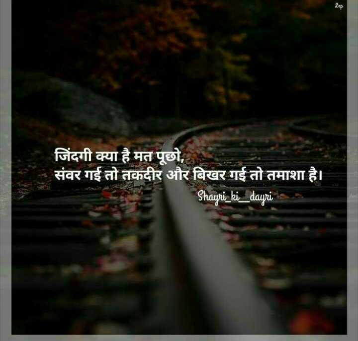 📝कविता / शायरी/ चारोळी - जिंदगी क्या है मत पूछो , संवर गई तो तकदीर और बिखर गई तो तमाशा है । Shayri _ ki _ dayri - ShareChat
