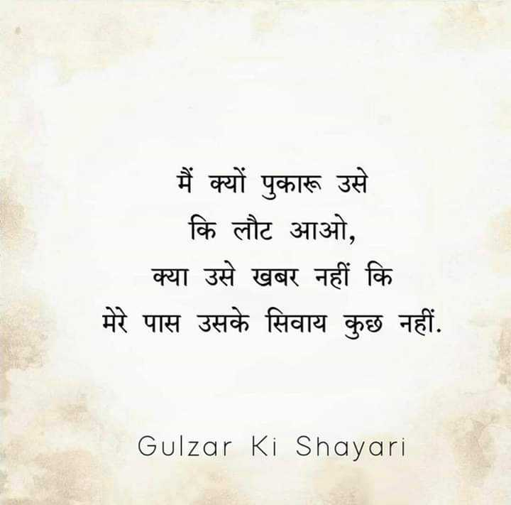 📝कविता / शायरी/ चारोळी - मैं क्यों पुकारू उसे कि लौट आओ , क्या उसे खबर नहीं कि मेरे पास उसके सिवाय कुछ नहीं . Gulzar Ki Shayari - ShareChat