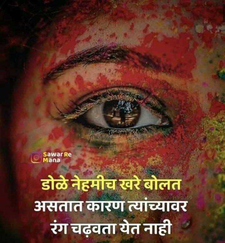 📝कविता / शायरी/ चारोळी - Sawar Re Mana डोळे नेहमीच खरे बोलत असतात कारण त्यांच्यावर रंग चढ़वता येत नाही - ShareChat