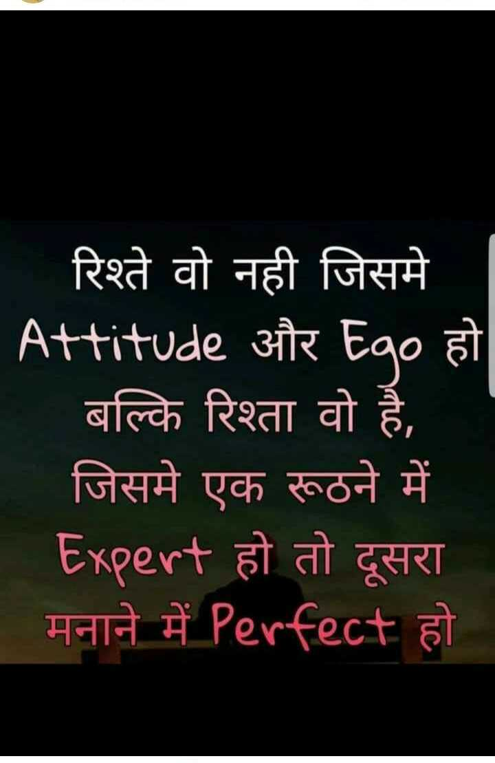 कविता - रिश्ते वो नही जिसमे । Attitude Bite Ego Ft बल्कि रिश्ता वो है , जिसमे एक रूठने में Expert हो तो दूसरा मनाने में Perfect हो । - ShareChat