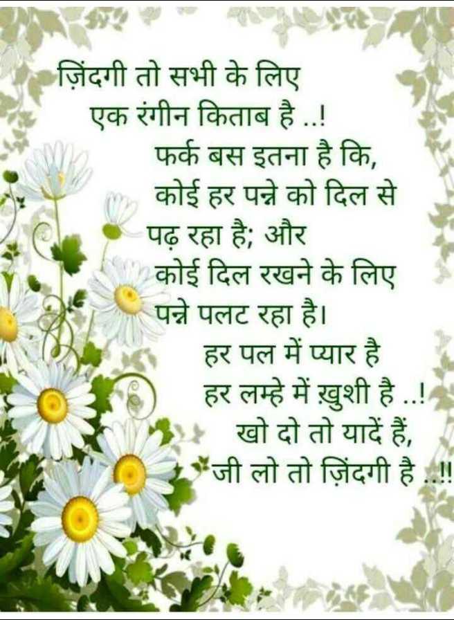 📖 कविता - जिंदगी तो सभी के लिए एक रंगीन किताब है . . ! फर्क बस इतना है कि , कोई हर पन्ने को दिल से पढ़ रहा है ; और कोई दिल रखने के लिए पन्ने पलट रहा है । हर पल में प्यार है । हर लम्हे में ख़ुशी है . . ! My खो दो तो यादें हैं , * जी लो तो जिंदगी है . ! ! - ShareChat