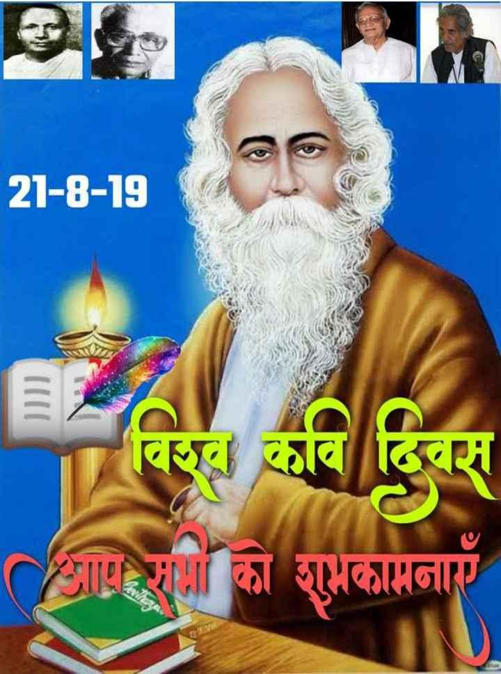 🎙कवि दिवस - 21 - 8 - 19 का विरुद्ध कवि दिवस आप रामा को शुभकामनाएँ - ShareChat