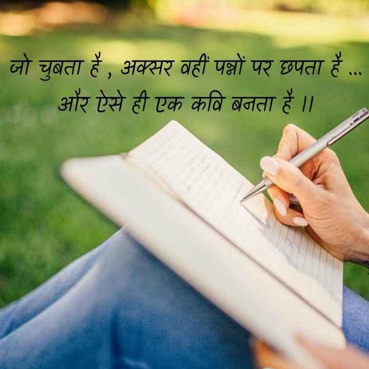 🎙कवि दिवस - जो चुबता है , अक्सर वहीं पन्नों पर छपता है . . . और ऐसे ही एक कवि बनता है । । - ShareChat