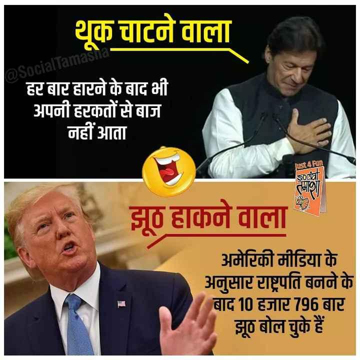 📰 कश्मीर विवाद में डोनाल्ड ट्रम्प - थूक चाटने वाला @ SocialTamasi हट बाट हारने के बाद भी अपनी हरकतों से बाज । नहीं आता Just 4 Run त्रि 197 झूठ हाकने वाला अमेरिकी मीडिया के अनुसार राष्ट्रपति बनने के बाद 10 हजार 796 बाट झूठ बोल चुके हैं । - ShareChat