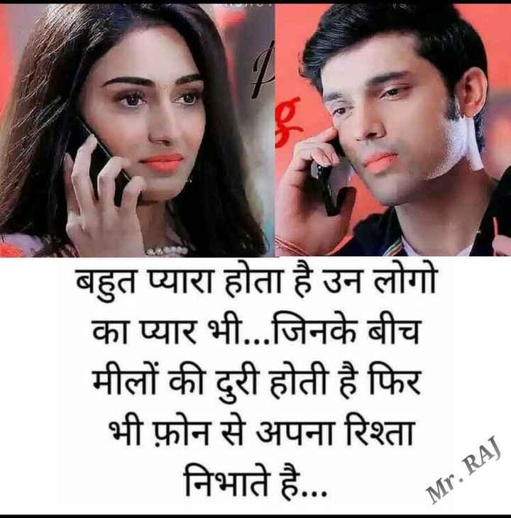 💑 कसौटी जिंदगी की - बहुत प्यारा होता है उन लोगो का प्यार भी . . . जिनके बीच मीलों की दुरी होती है फिर भी फ़ोन से अपना रिश्ता निभाते है . . . Mr . RAJ - ShareChat