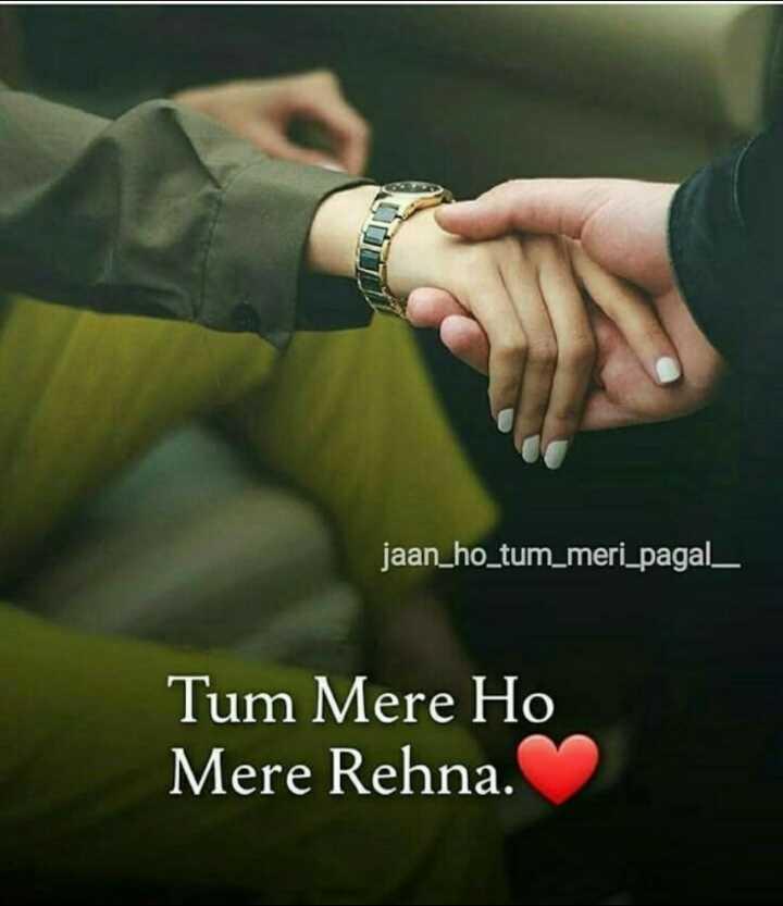 💑 कसौटी जिंदगी की - jaan _ ho _ tum _ meri _ pagal _ Mere Menntas Tum Mere Ho Mere Rehna . - ShareChat
