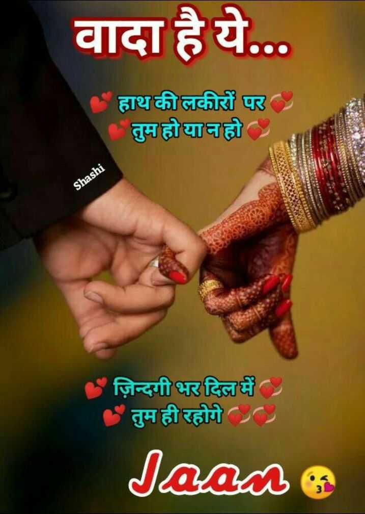 💑 कसौटी जिंदगी की - वादा है ये . . . हाथ की लकीरों पर तुम हो या न हो Shashi ज़िन्दगी भर दिल में तुम ही रहोगे Jaacle - ShareChat