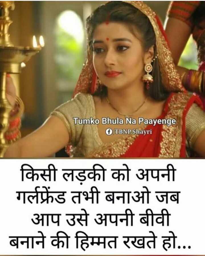 💑 कसौटी जिंदगी की - Tumko Bhula Na Paayenge TBNP . Shayri किसी लड़की को अपनी गर्लफ्रेंड तभी बनाओ जब आप उसे अपनी बीवी बनाने की हिम्मत रखते हो . . . - ShareChat