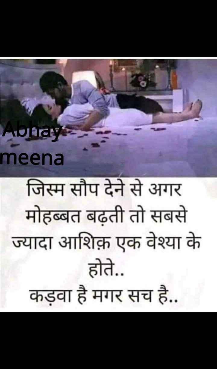 💑 कसौटी जिंदगी की - Audya meena जिस्म सौप देने से अगर मोहब्बत बढ़ती तो सबसे ज्यादा आशिक़ एक वेश्या के _ _ _ _ होते . . कड़वा है मगर सच है . . - ShareChat