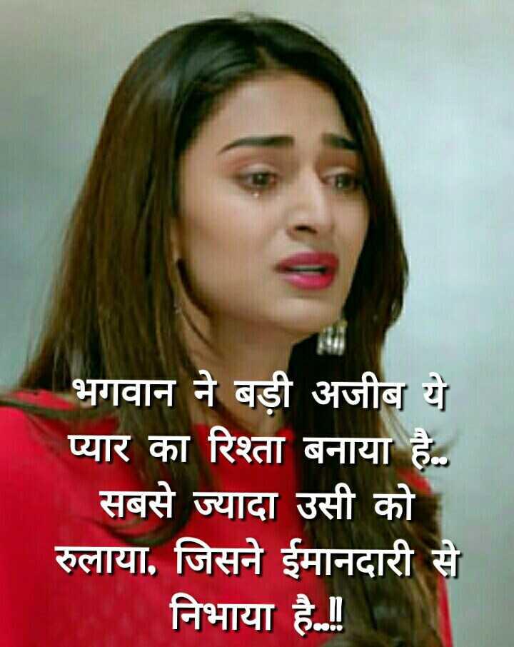 💑 कसौटी जिंदगी की - भगवान ने बड़ी अजीब ये प्यार का रिश्ता बनाया है . सबसे ज्यादा उसी को रुलाया , जिसने ईमानदारी से निभाया है . ॥ - ShareChat