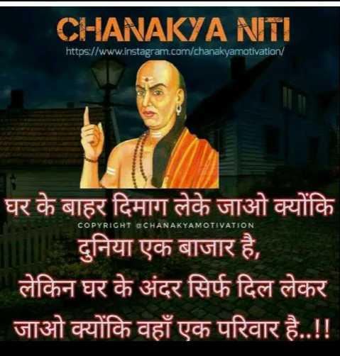कसौटी ज़िंदगी की - CHANAKYA NTI https : / / www . instagram . com / chanakyamotivation / COPYRIGHT @ CHANAKYAMOTIVATION घर के बाहर दिमाग लेके जाओ क्योंकि दुनिया एक बाजार है , लेकिन घर के अंदर सिर्फ दिल लेकर जाओ क्योंकि वहाँ एक परिवार है . . ! ! - ShareChat
