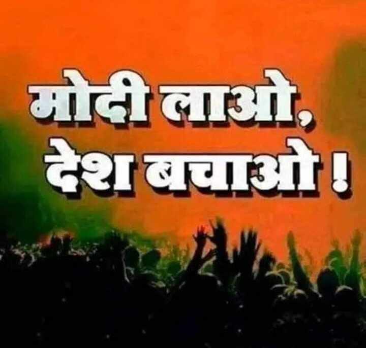 🙏🏼 कहो दिल से, PM मोदी फिर से 🙏🏼 - ओतला , देश ! - ShareChat