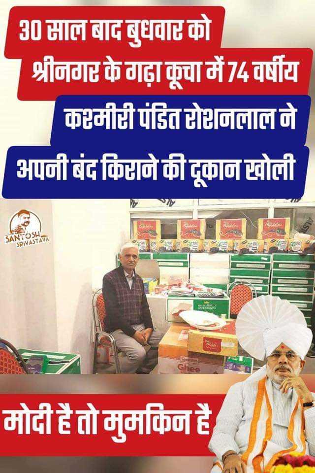🙏🏼 कहो दिल से, PM मोदी फिर से 🙏🏼 - 30 साल बाद बुधवार को श्रीनगर के गढ़ा कूचा में 74 वर्षीय कश्मीरी पंडित रोशनलाल ने अपनी बंद किटाने की दूकान खोली SANTOSH SRIVASTAVA मोदी है तो मुमकिन है । - ShareChat