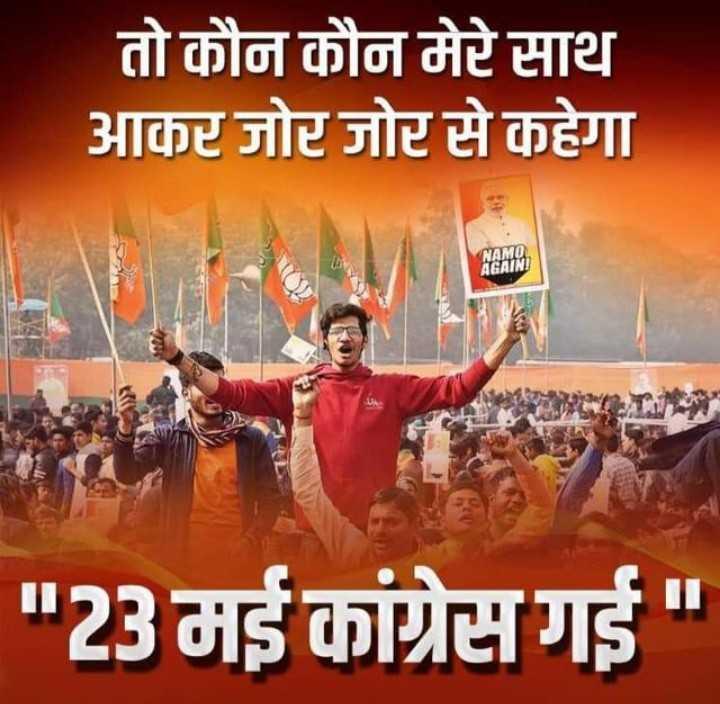 🙏🏼 कहो दिल से, PM मोदी फिर से 🙏🏼 - तो कौन कौन मेरे साथ आकर जोर जोर से कहेगा 23 मई कांग्रेस गई - ShareChat