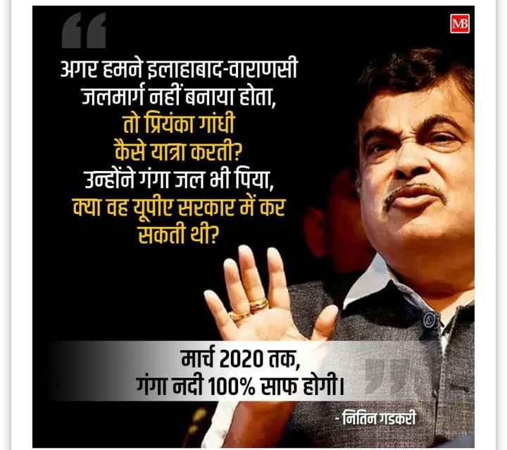 🙏🏼 कहो दिल से, PM मोदी फिर से 🙏🏼 - MB अगर हमने इलाहाबाद - वाराणसी जलमार्ग नहीं बनाया होता , तो प्रियंका गांधी कैसे यात्रा करती ? उन्होंने गंगा जल भी पिया , क्या वह यूपीए सरकार में कट सकती थी ? मार्च 2020 तक , गंगा नदी 100 % साफ होगी । नितिन गडकरी - ShareChat