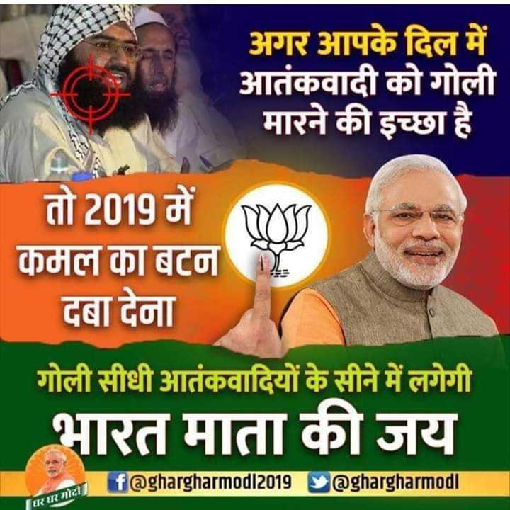🙏🏼 कहो दिल से, PM मोदी फिर से 🙏🏼 - अगर आपके दिल में आतंकवादी को गोली मारने की इच्छा है । तो 2019 में कमल का बटन दबा देना गोली सीधी आतंकवादियों के सीने में लगेगी भारत माता की जय o f @ ghargharmodl2019 @ ghargharmodi घर पर गोदी । - ShareChat