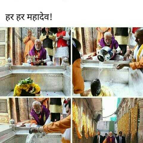 🙏🏼 कहो दिल से, PM मोदी फिर से 🙏🏼 - | हर हर महादेव ! - ShareChat