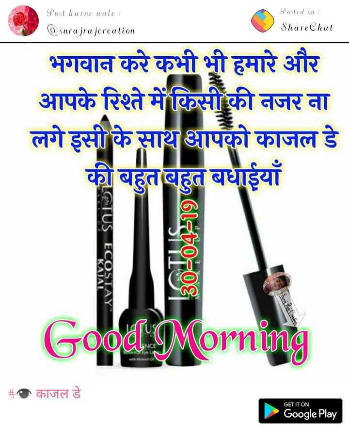 👁 काजल डे - Post karne wale : @ sura jra jereation Post karne wale : Posted on : ShareChat Sharechal भगवान करे कभी भी हमारे और आपके रिश्ते में किसी की नजर ना लगे इसी के साथ आपको काजल डे की बहुत बहुत बधाईयाँ KAJAL TUS ECOSTAY 600 = 08 Surg Re Good Morning + ) काजल डे GET IT ON Google Play - ShareChat