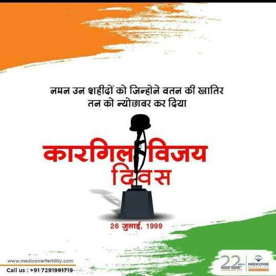 कारगिल विजय दिवस - नमन उन शहीदों को जिन्होने वतन की खातिर तन को न्योछावर कर दिया कारगिल विजय दिवस 26 जुलाई , 1999 www . medicoverfortility . com call us : + 91 729199719 22 . - ShareChat