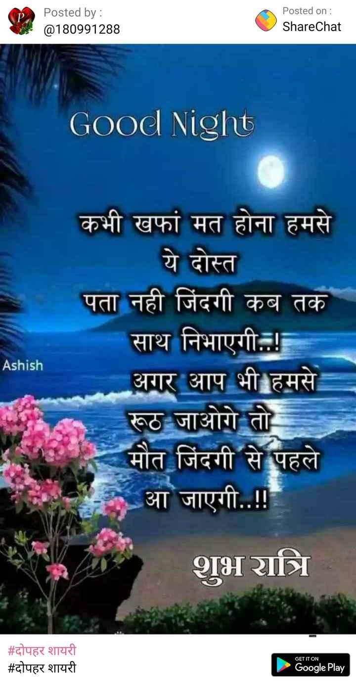 🇮🇳 कारगिल विजय दिवस - Posted by : @ 180991288 Posted on : ShareChat Good Night Ashish कभी खफां मत होना हमसे ये दोस्त पता नही जिंदगी कब तक साथ निभाएगी । अगर आप भी हमसे रूठ जाओगे तो मौत जिंदगी से पहले आ जाएगी . . ! ! शुभ रात्रि # दोपहर शायरी # दोपहर शायरी GET IT ON Google Play - ShareChat