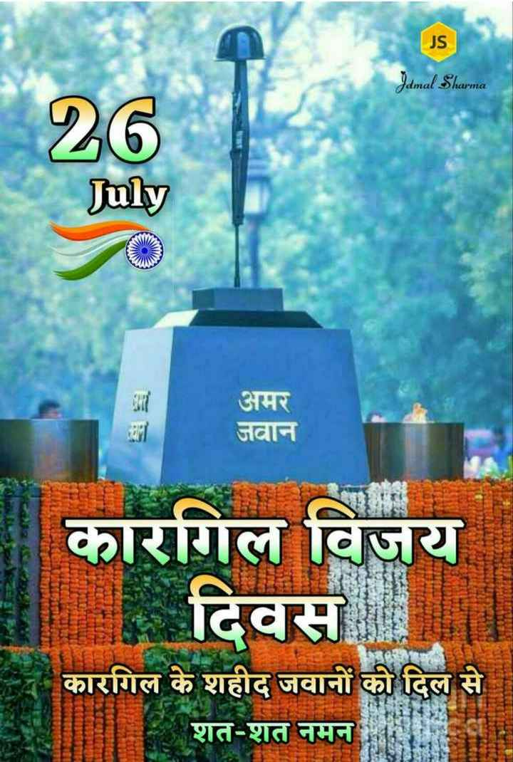🇮🇳 कारगिल विजय दिवस - JS Jamal Sharma 26 July | अमर जवान कारगिल विजय दिवसा कारगिल के शहीद जवानों को दिल से शत - शत नमन । - ShareChat