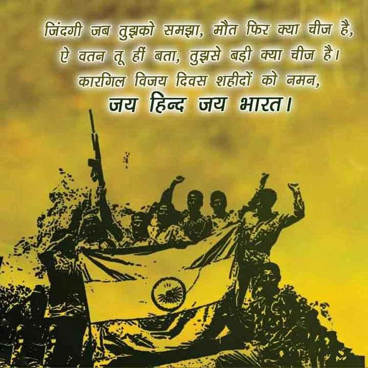 कारगिल विजय दिवस - जिंदगी जब तुझको समझा , मौत फिर क्या चीज है , । ऐ वतन तू ही बता , तुझसे बड़ी क्या चीज है । कारगिल विजय दिवस शहीदों को नमन , जय हिन्द जय भारत । - ShareChat