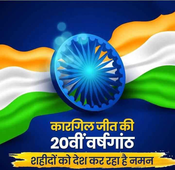 🇮🇳 कारगिल विजय दिवस - कारगिल जीत की 20वीं वर्षगांठ - Pाहीदों को देश कर रहा है नमन - ShareChat