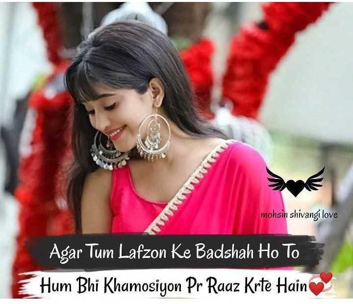💑 कार्तिक-नायरा - mohsin shivangi love Agar Tum Lafzon Ke Badshah Ho To Hum Bhi Khamosiyon Pr Raaz Krte Hain - ShareChat
