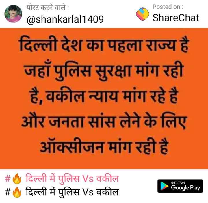 🔥 काला कोट Vs खाकी वर्दी - पोस्ट करने वाले : Posted on : ShareChat @ shankarlal1409 ShareChat दिल्ली देश का पहला राज्य है जहाँ पुलिस सुरक्षा मांग रही है , वकील न्याय मांग रहे है और जनता सांस लेने के लिए ऑक्सीजन मांग रही है GET IT ON # दिल्ली में पुलिस Vs वकील # दिल्ली में पुलिस Vs वकील Google Play - ShareChat