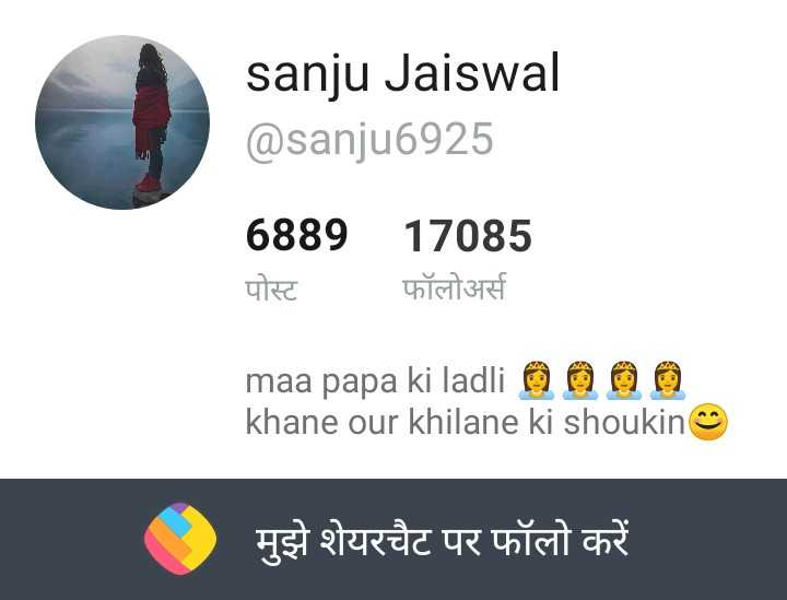 🖤काली ज़ुल्फ़ें - sanju Jaiswal @ sanju6925 6889 17085 पोस्ट फॉलोअर्स maa papa ki ladli 0 0 0 khane our khilane ki shoukin मुझे शेयरचैट पर फॉलो करें - ShareChat