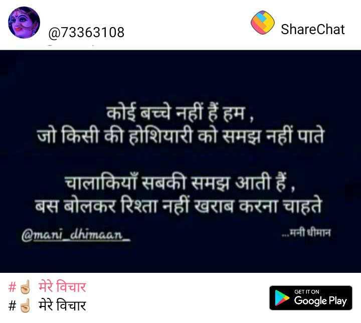 💒 काशी नगरी - @ 73363108 ShareChat कोई बच्चे नहीं हैं हम , जो किसी की होशियारी को समझ नहीं पाते चालाकियाँ सबकी समझ आती हैं , बस बोलकर रिश्ता नहीं खराब करना चाहते @ mani _ dhimaan . . . मनी धीमान GET IT ON _ _ # # मेरे विचार मेरे विचार Google Play - ShareChat